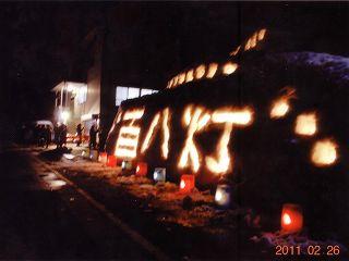 新潟県南魚沼市芋赤集落の祭り「百八灯」
