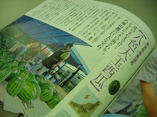 NHKテレビテキスト 趣味の園芸 やさいの時間 に和田農場のスイカを掲載していただきました