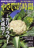 NHKテレビテキスト 趣味の園芸 やさいの時間 2011年8月号