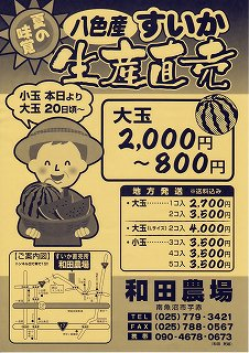 和田農場スイカ直売所チラシ