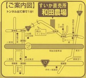 スイカ直売所の案内地図